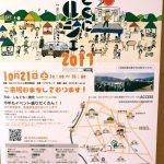 10月21日(土)乙訓マルシェのオステオパシー施術体験会(無料)