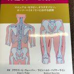 絶版になっていたチャップマン反射(内臓、リンパ循環)の本が再販されている!?